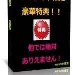 [詐欺!?] バージンハンター(乙女系せどり)  レビュー 評価 暴露 口コミはここ!!